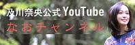 オフィシャルブログ Oikawa Nao
