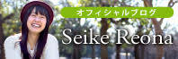Seike Renoa Official blog